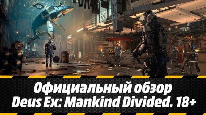 Обзор игры Deus Ex: Mankind Divided. 18+