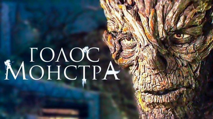 Голос монстра - Съёмки Фильма (2017)