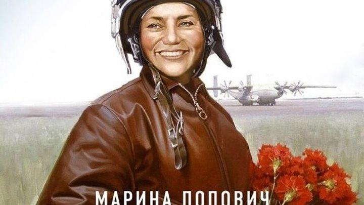 Что бы помнили Марине Попович посвящается...