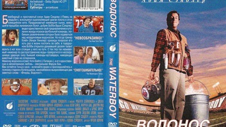 Маменькин сыночек (1998) Комедия, Спорт.