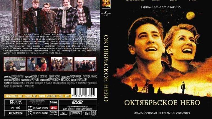 Октябрьское небо (1999) Семейный, Биография.