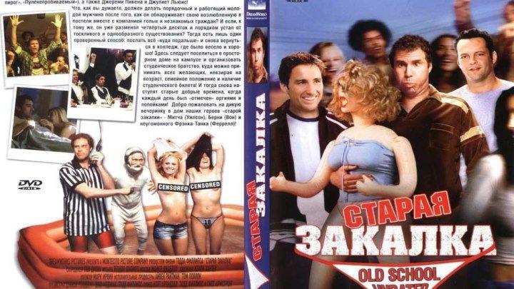 Старая закалка (2003)Комедия.