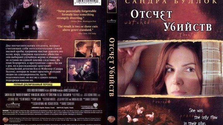 Отсчет убийств (2002) Детектив, Триллер.