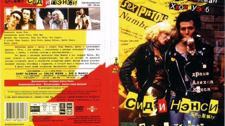 Сид и Нэнси (1986) Музыка, Биография.