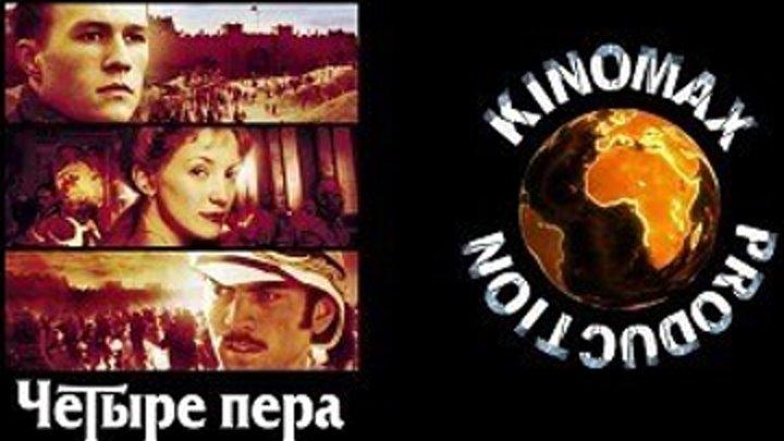 4 пера (2002) Приключения, Военный.