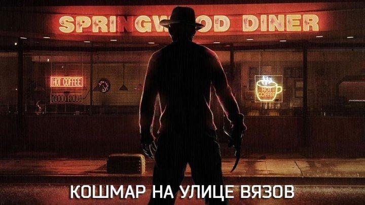 Кошмар на улице Вязов (2010) https://ok.ru/kinokayflu