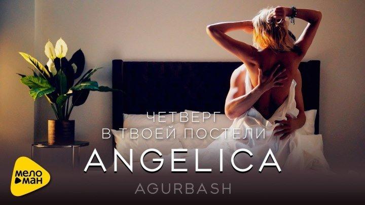 Анжелика Агурбаш - Четверг в твоей постели (Премьера 2017!!!)