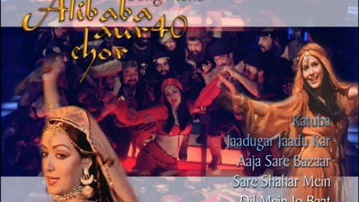 Приключения Али-Бабы и сорока разбойников (1980)