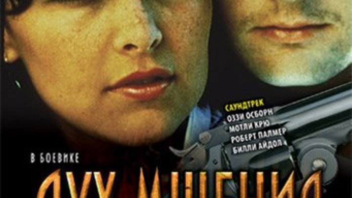 Дух мщения (1986)The Wraith HD Жанр: Ужасы, Фантастика, Боевик, Триллер, Мелодрама. В ролях: Чарли Шин, Ник Кассаветис, Шерилин Фенн, Рэнди Куэйд, Мэттью Бэрри, Дэвид Шерилл, Jamie Bozian, Клинт Ховард, Крис Нэш, Викки Бенсон