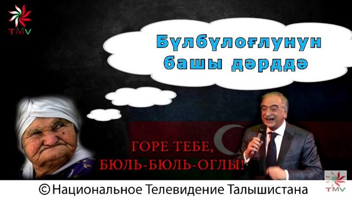 ГОРЕ ТЕБЕ, БЮЛЬ-БЮЛЬ-ОГЛЫ!: Talyshistan Tv 01.02.2017 News in azerbaijani-turkish