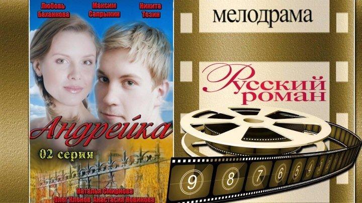 Андрейка (серия 02 из 02)