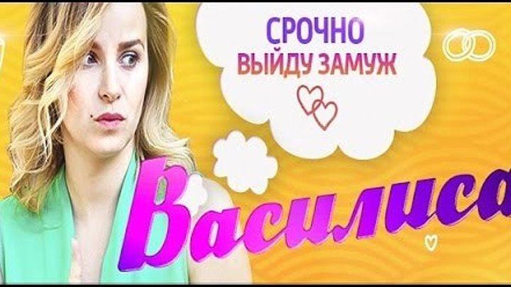 Василиса 1 Сезон 55 - 60 Серия (2017)