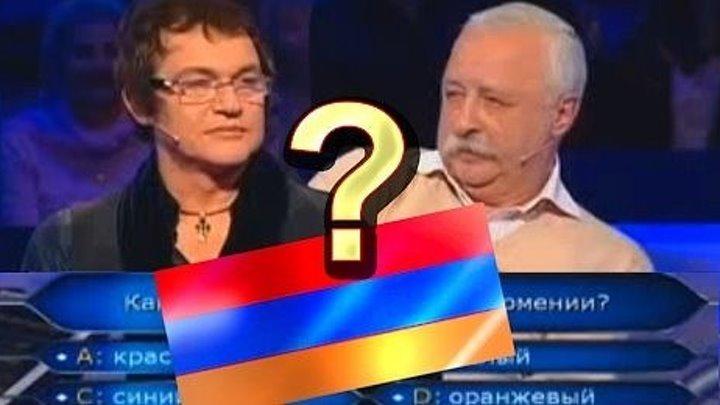 У Армян есть все! Дмитрий Дибров и Леонид Якубович! Кто хочет стать милионером