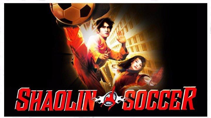 Убойный футбол (Siu lam juk kau 2001)