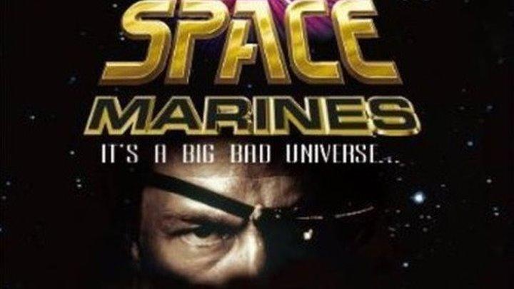 Косметическая морская пехота (1996)