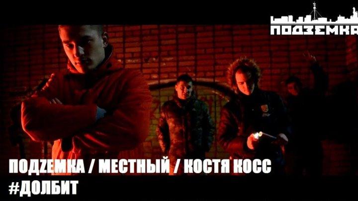 Серёжа Местный, Подземка, Костя Косс - Долбит