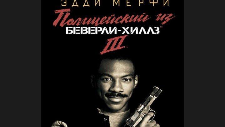 """Полицейский из Беверли-Хиллз 3"" _ (1994) Боевик,триллер,комедия,криминал. (HD 1080p.)"