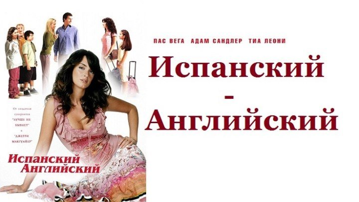 ИСПАНСКИЙ-АНГЛИЙСКИЙ (Драма-Мелодрама-Комедия США-2004г.) Х.Ф.