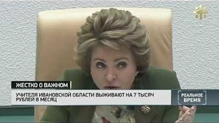 Жестко о важном_ 7 тысяч рублей – зарплата за разумное, доброе, вечное