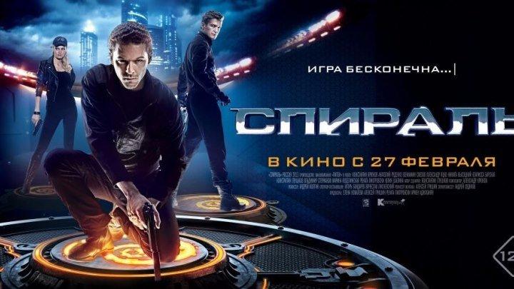 Спираль (2013).BDRip.