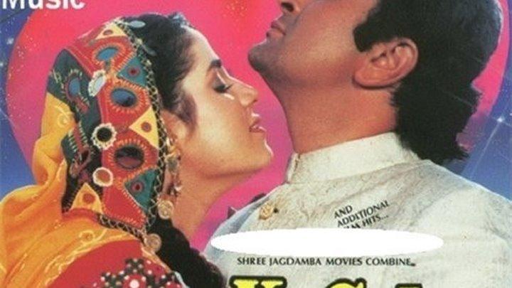 Неисполненное желание (1990)