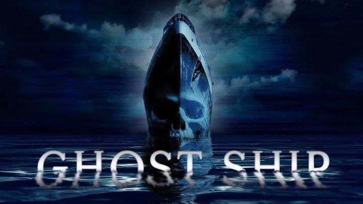Корабль-призрак / Ghost Ship (2002) HD