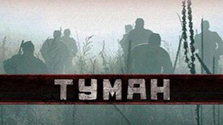 Tuman - туман 2010 ( Весь фильм )