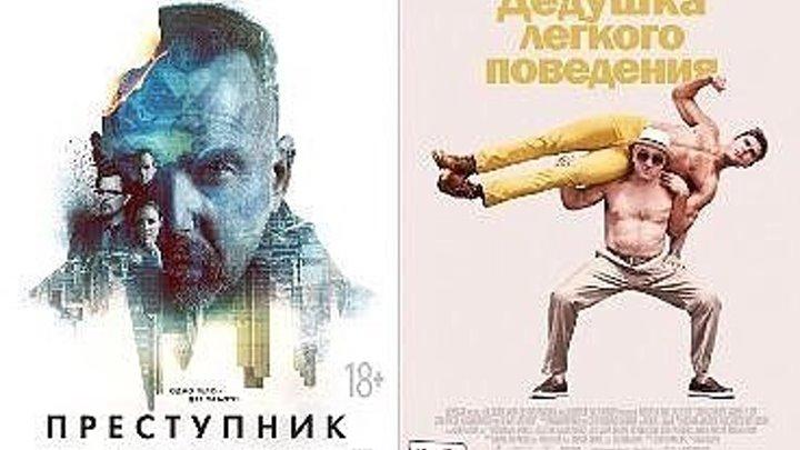 HOBЫЙ ПPOEKT 2 B 1 криминал+комедия