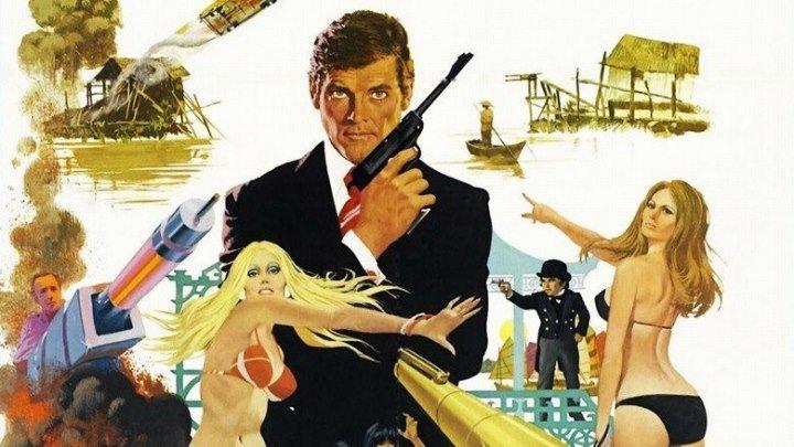 007: Человек с золотым пистолетом (приключенческий боевик с Роджером Муром) | Великобритания-США, 1974