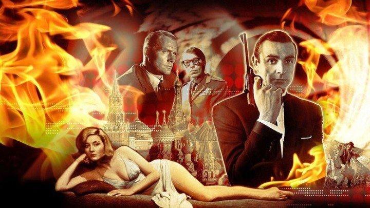 007: Из России с любовью (приключенческий боевик с Шоном Коннери)   Великобритания, 1963