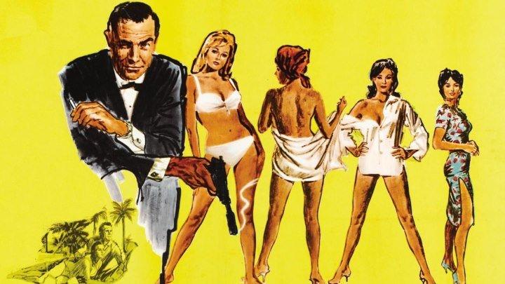 007: Доктор Но (приключенческий боевик с Шоном Коннери)   Великобритания, 1962
