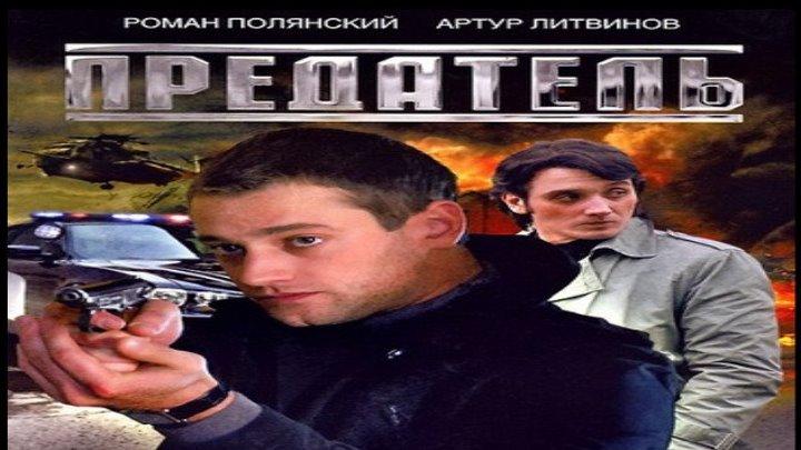Предатель / Серии 1-4 из 12 (боевик, криминал, детектив)