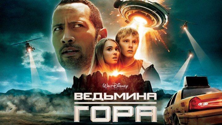 Ведьмина гора(2009)