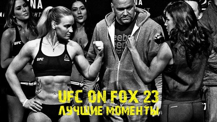 СТАНЬ СИЛЬНЫМ !! - SPECIAL VIDEOCAST #7 • UFC ON FOX 23 - ЛУЧШИЕ МОМЕНТЫ