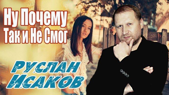 Руслан Исаков - Ну Почему Так и Не Смог