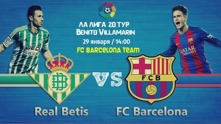 Полный матч. Реал Бетис - Барселона. Ла Лига 2016/17. 20 тур