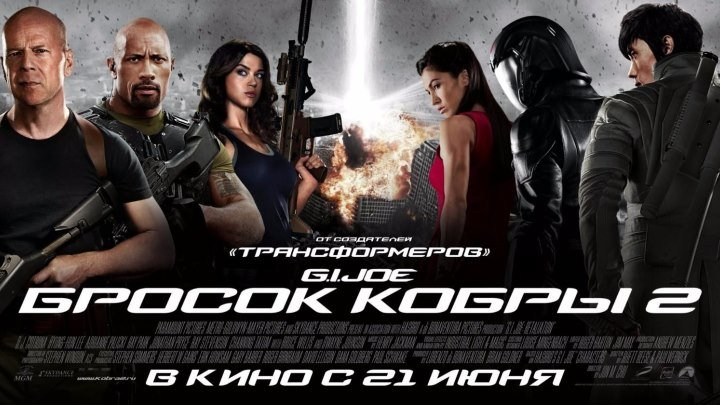 Бросок кобры (2009) HD