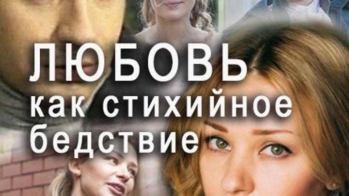 Любовь как стихийное бедствие (2016) Мелодрама фильм сериал
