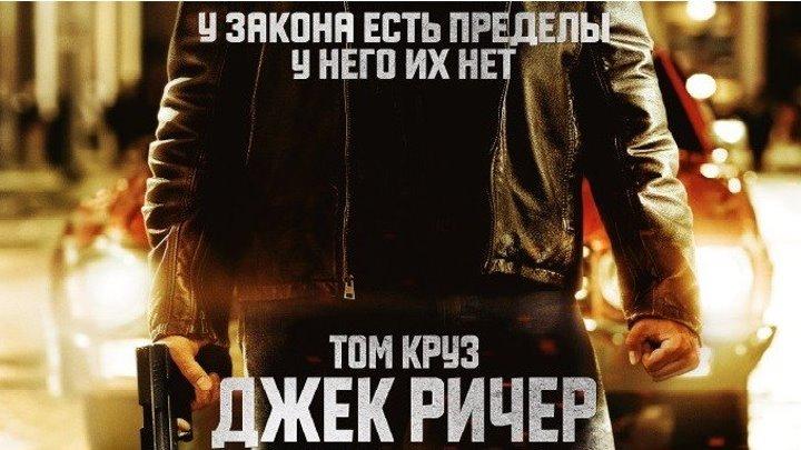 Джек Ричер 2012 HD Канал Том Круз