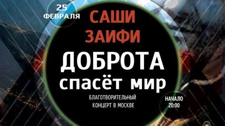 ОХИРОН-КОНЦЕРТИ.ОХОН-САШИ-ЗАИФИ ТАР МОСКВА!25-02-2017!