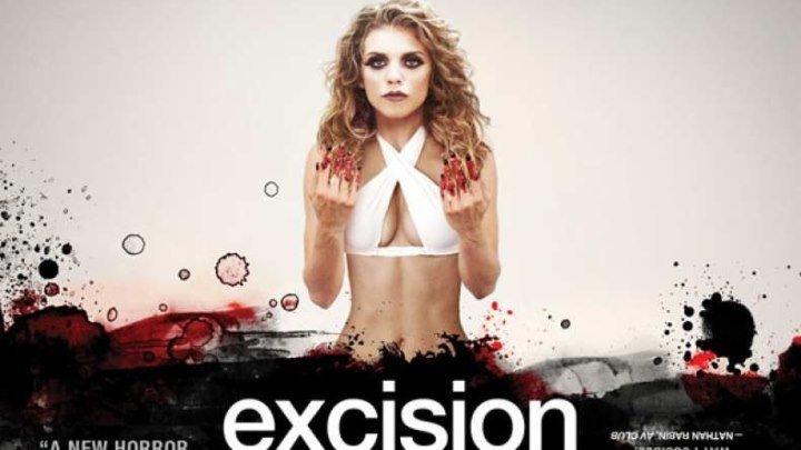Экстирпация (Excision 2012)