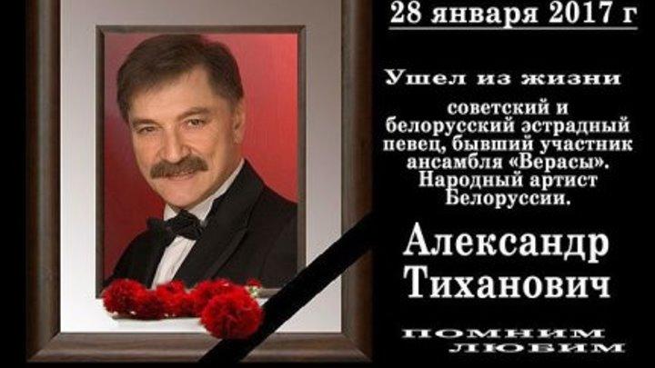 Александр Тиханович _ Прощание и отпевание в храме