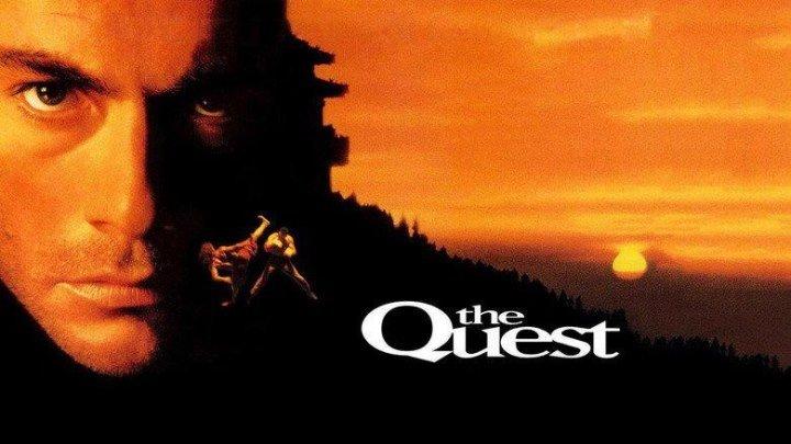 В поисках приключений (The Quest), 1996