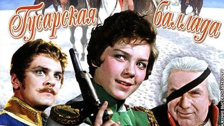"""""""Гусарская Баллада"""" (1962)"""