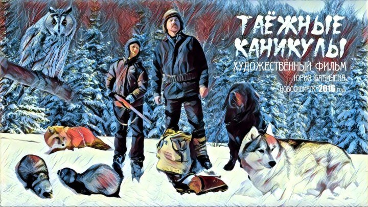 """Фильм """"ТАЕЖНЫЕ КАНИКУЛЫ"""" Режиссёр Юрий Бабичев"""