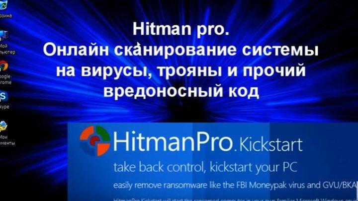 Как просканировать систему на вирусы и трояны Hitman Pro