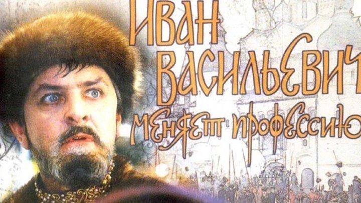 Иван Васильевич меняет профессию 1973 - https://ok.ru/kinokayflu