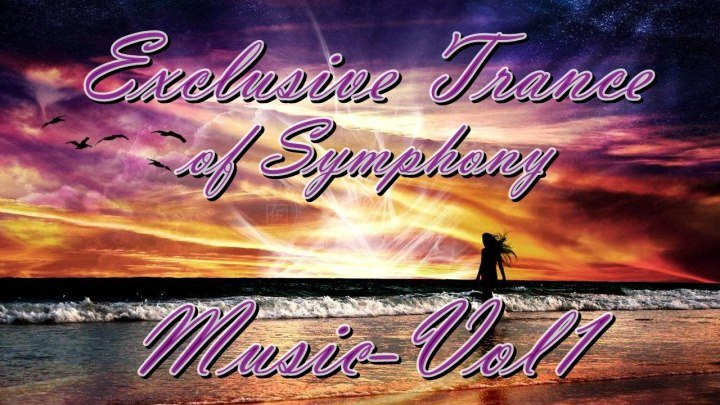 ♛♫★Exclusive Trance of Symphony Music-Vol1★♫♛