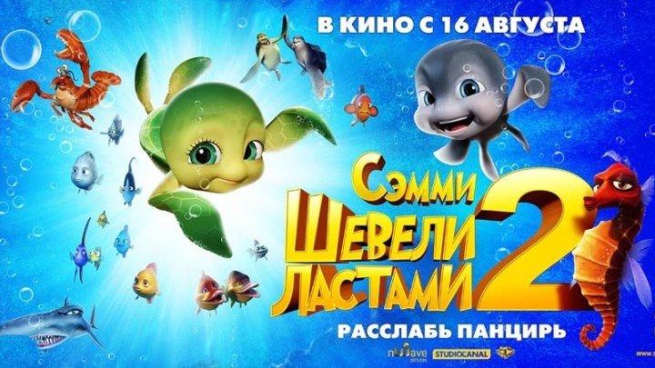 Шевели ластами 2 (2012) онлайн в hd 720-1080
