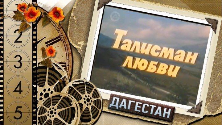 Талисман любви (Дагестан 1984г.)